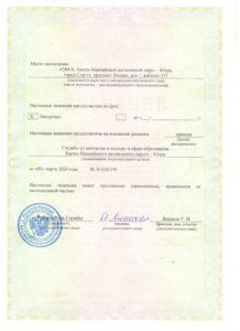 Лицензия Cambridge-intex