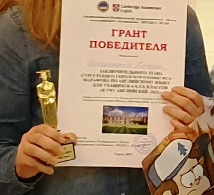 Thumbnail for the post titled: Ежегодный конкурс-марафон «Я учу английский — 2021»