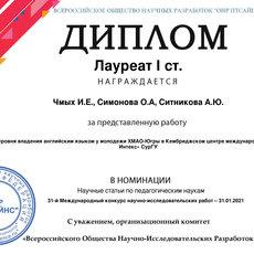 Thumbnail for the post titled: Научная статья — Лауреат I степени